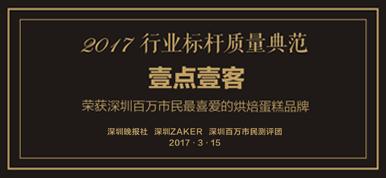 """壹点壹客连续两年蝉联""""深圳百万市民最喜爱的风尚烘焙品牌"""""""